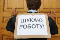 В Украине снизился уровень официальной безработицы