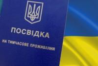 Трех россиян оштрафовали за недействительные документы на проживание
