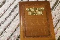 Заседание относительно нового украинского правописания перенесли