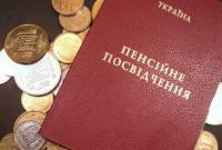 Пенсионный фонд начал финансирование пенсий октября: как будут проводить оплату