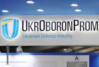 """В """"Укроборонпроме"""" планируют отказаться от некоторых предприятий"""